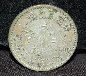 CHINESE FUKIEN PROVINCE 1898 SILVER COIN