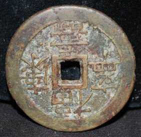CHINESE CHING DYNASTY PRECIOUS MONEY