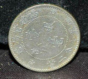 CHINESE FAKIEN PROVINCE SILVER 1913 COIN