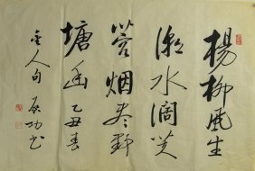 Chinese Calligraphy Qi Gong 20th Century