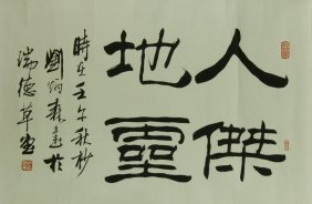 Fine Calligraphy On Paper Liu Binsen 1937-2005