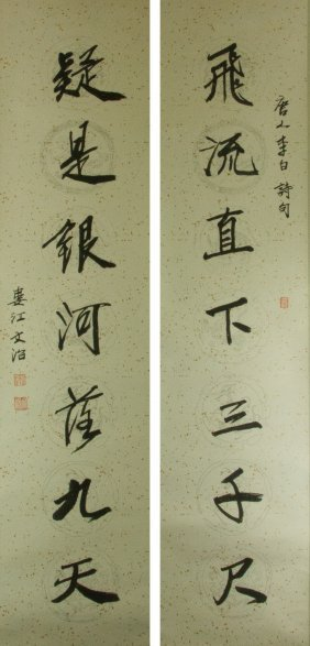 Calligraphy Couplet Scrolls Song Wenzhi 1919-1999