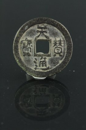 Chinese Rare Silver Coin Liao Dynasty 922-926