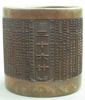 """CARVED BAMBOO CHINESE POT Height- 4 1/2"""""""