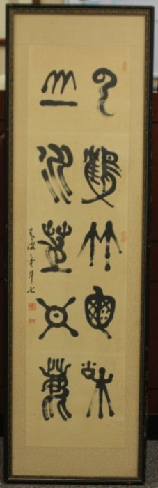 Framed Vintage Chinese Painting