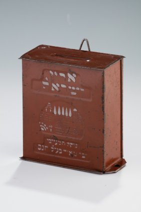 An Early Painted Metal Charity Box. Jerusalem, C. 1900.