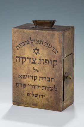 A Large Brass Charity Container. Israel, 20th Century.