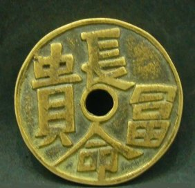 Chinese Chang Ming Fu Gu Song Dy Period Coin