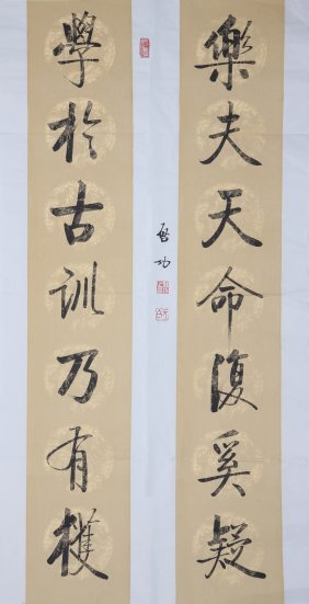 Very Fine Chinese Calligraphy Couplet  By Qi Gong