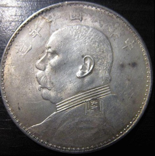 2: An Antique Chinese Silver Coin : Lot 2
