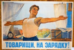 """1952 Russian Poster """"let's Exercise, Comrades!""""."""
