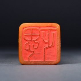 Chinese Yellow Jade Seal With Carved Calligraphy