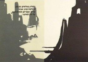 Children's Crusade - Gershon Knispel - Bertolt Brecht -