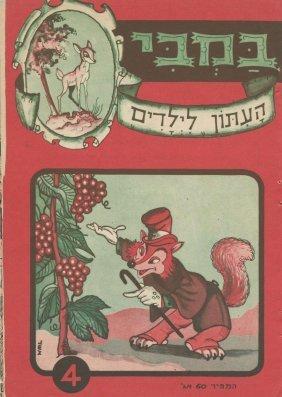 Bambi - Comics Magazine For Children - Four Issues