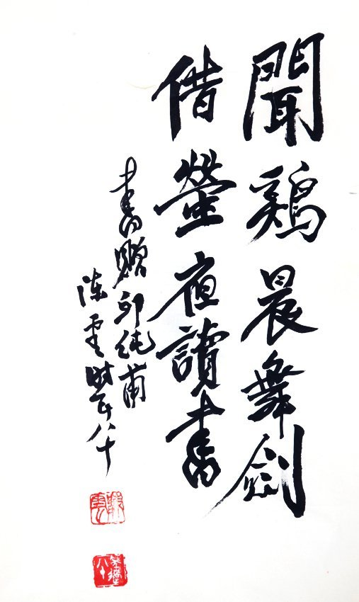 Running script calligraphy by chen yun lot