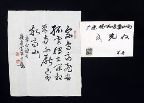 A Letter From Hung Huan Wu