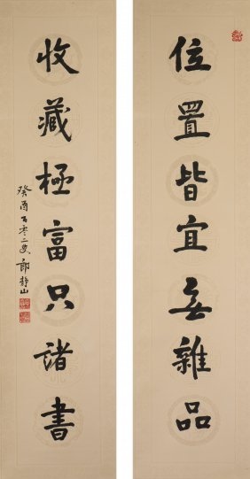 Chinese Calligraphy Couplet, After Lang Jingshan