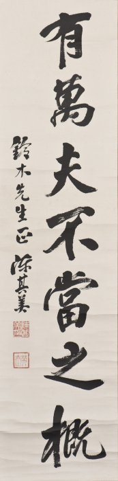 Chinese Calligraphy Verses, After Chen Qimei