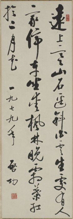Chinese Calligraphy Verses Scroll, After Qi Gong