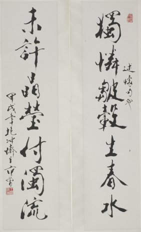 Chinese Calligraphy Couplet, After Fan Zeng