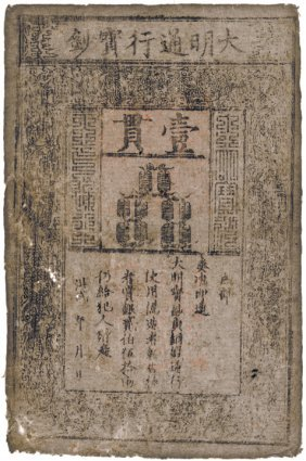 C 1368 Ming Dynasty Note, Worlds 1st Paper Money