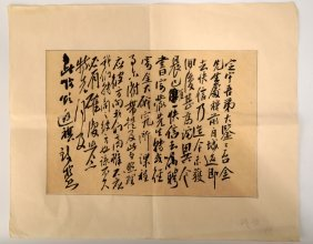 Signed Ch'ien Mu (1895-1990) . Ink On Paper