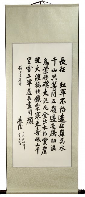 Signed Zhu De (1886-1976). A Chinese Ink On Paper