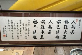 Antique Calligraphy Paintings