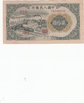 Chinese 1949 Twenty Yuan Bank Note
