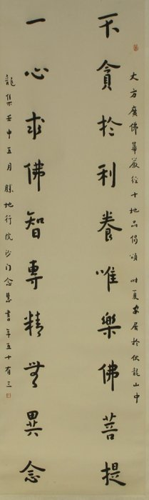 Chinese Scroll Painting Of Calligraphy