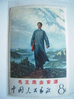 Chinese Cultural Revolution Mao Stamp