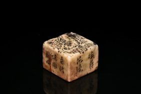 Shoushan Soapstone Carved Square Seal