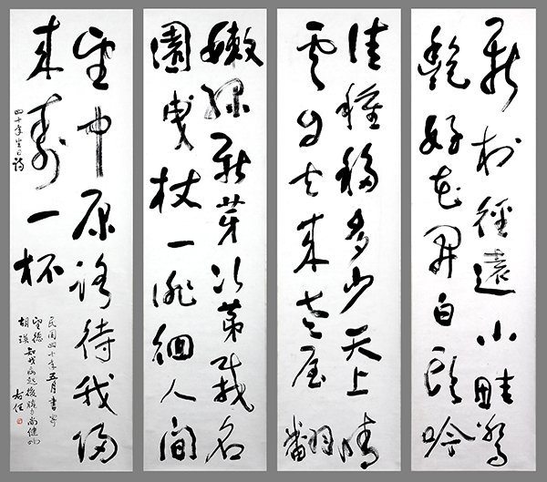 Set of Yu Youren Calligraphy