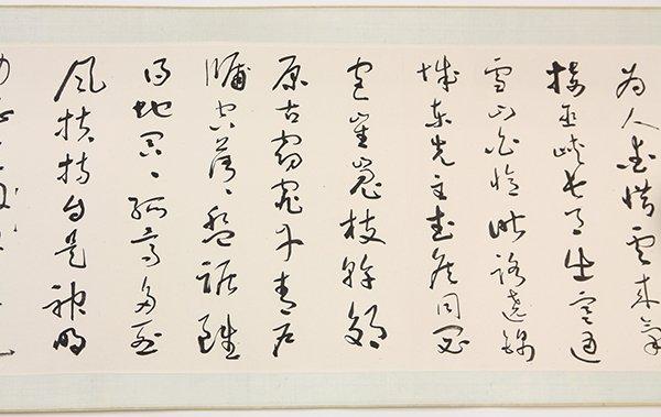 Yu Youren Calligraphy Handscroll