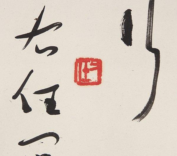Yu Yoren Signature