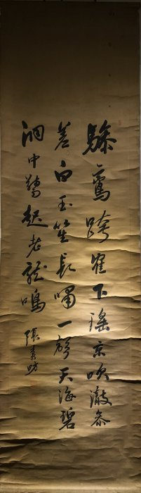 A Chinese Scroll Calligrphy Signed Zhangjinfang