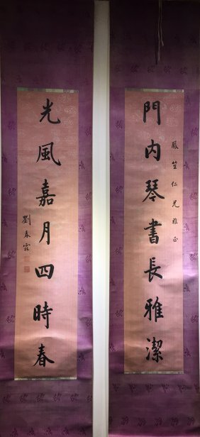 Chinese Scroll Calligraphy By Liuchunlin On Silk.