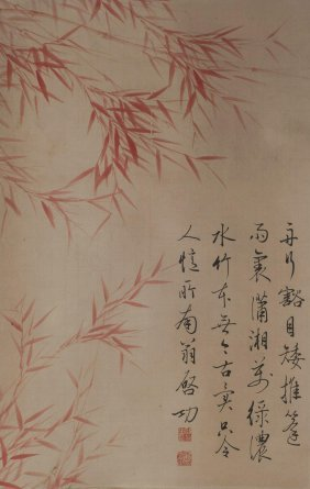 Bamboo Painting Attribute To Qigong(1912-2005)