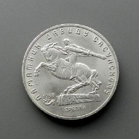 5 Ruble Coin From Russia. Very Good Condition.