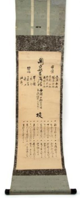 Important Japanese Calligraphy Bushido Law Scroll Lot 70049d