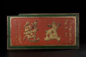 Chinese Qing Dynasty Wooden Plaque