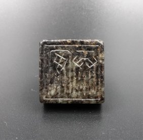 Chinese Ming Dynasty Jade Seal