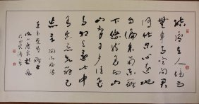 A Chinese Calligraphy By Peng Hong