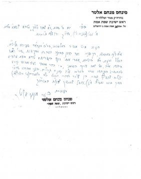 Letter Written And Signed By The Pnei Menahem Of Gur