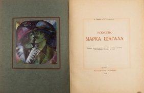 Iskusstvo Marka Shagala [the Art Of Marc Chagall], 1918
