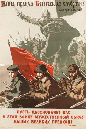 A Soviet Wwii Propaganda Poster By Victor Ivanov