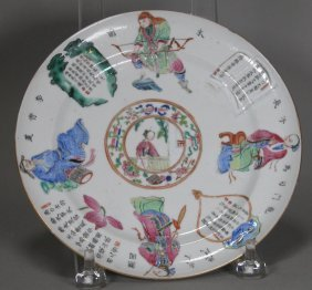 Antique Famille Rose Porcelain Plate, Late 19th Century