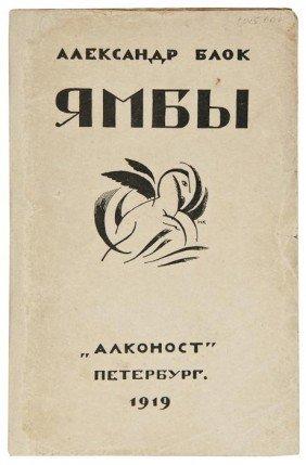 Blok (Aleksandr Aleksandrovich) Yambi (Sovremennye