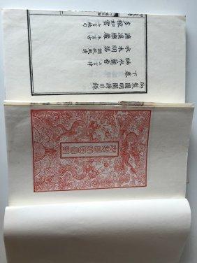 Chinese Lithography Print Yuanmingyuan Atlas