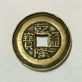 Chinese Bronze Coin Qing Imperial Dynasty